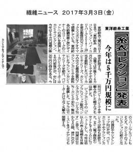 2017年3月3日 繊維ニュース